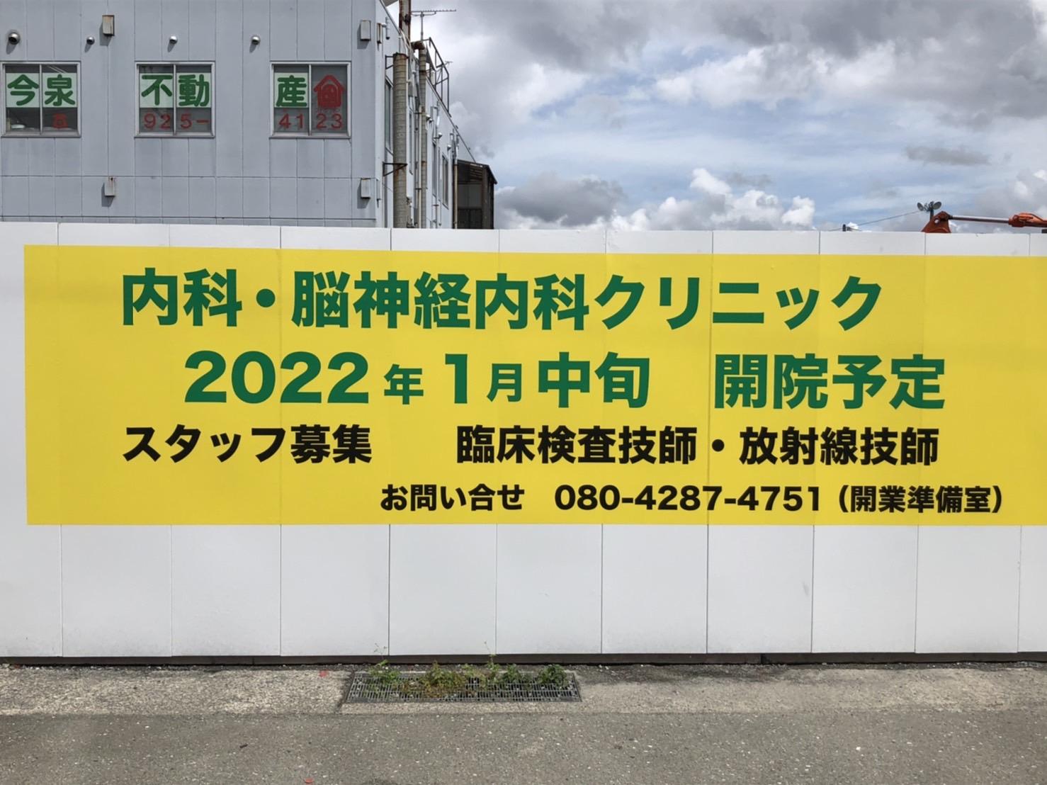 福岡県太宰府市高雄1丁目(高雄交差点)開業案件